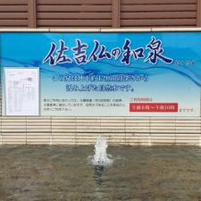 岐阜県羽島市の江吉良地区にて野立て看板を施工いたしました