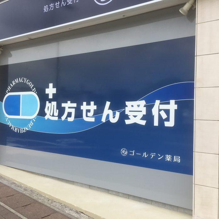 おしゃれな昭和区の薬局、ゴールデン薬局